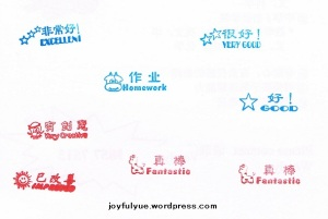 joyfulyue.wordpress.com_stamps_learning