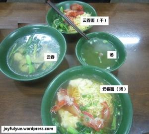 joyfulyue.wordpress.com_Mandarin_food