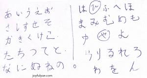 joyfulyue.com_LearnJapanese